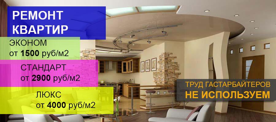 Ремонт квартир Тольятти.