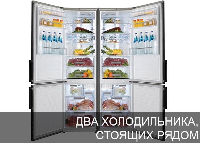 2 холодильника, стоящих рядом