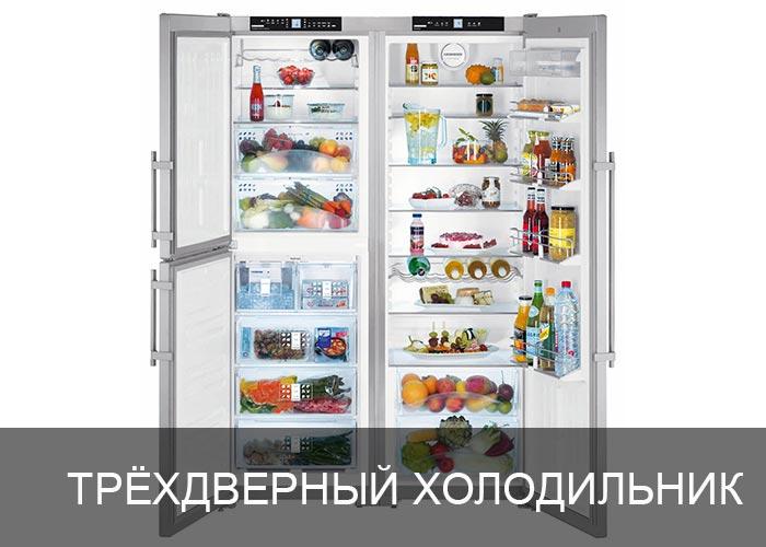 3-дверный холодильник