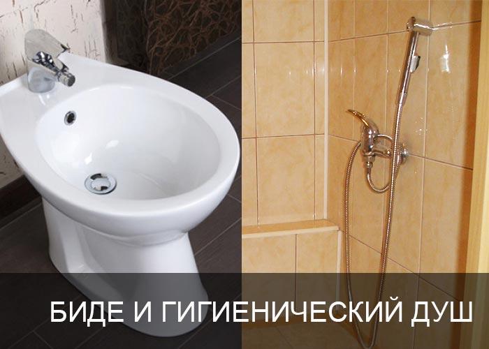 Биде и гигиенический душ