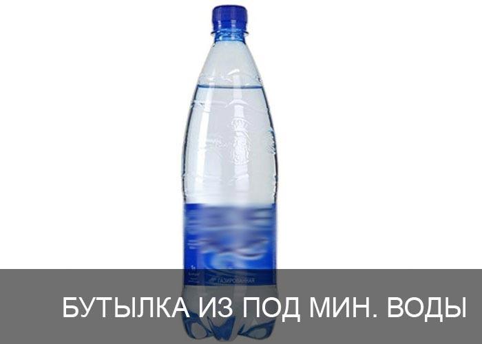 Бутылка из под минеральной воды