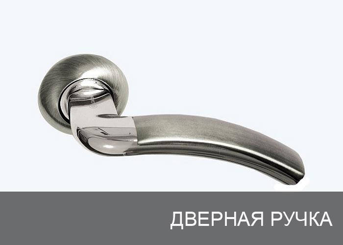 Дверная ручка