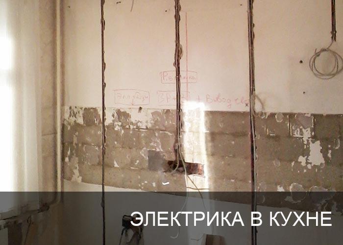 Электрика в кухне в кухне