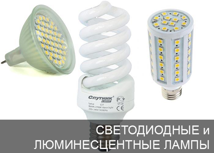 Люминесцентные и светодиодные лампы