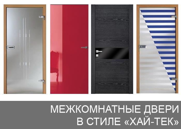 Межкомнатные двери в стиле хай-тек