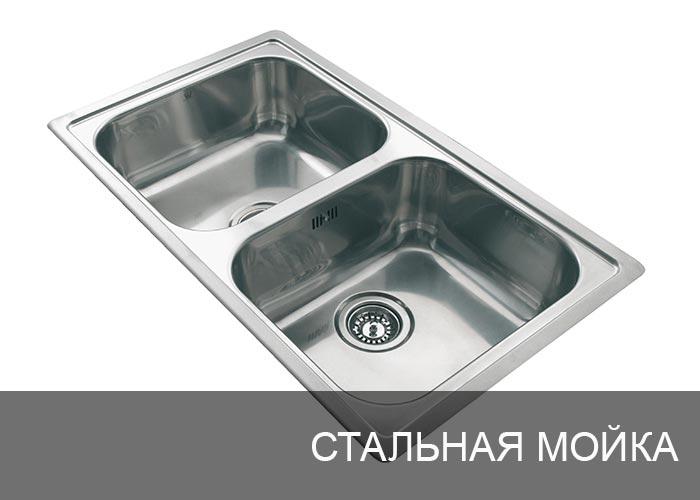 Стальная мойка для кухни
