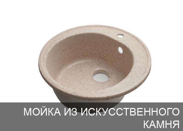 Мойка из искусственного камня для кухни