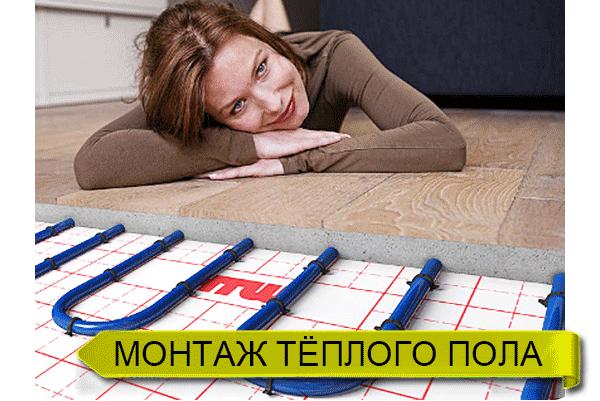 Монтаж тёплого пола в Архангельске