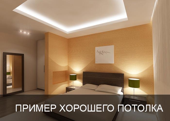 Пример хорошего потолка