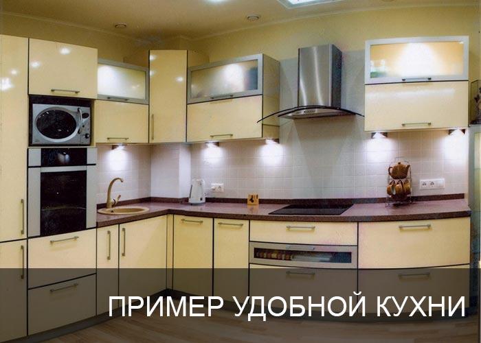 Пример удобной кухни