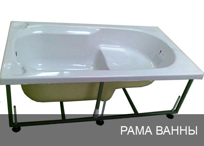 Рама ванны