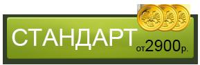 Ремонт квартиры в Красноярске стандарт от 2900 руб.