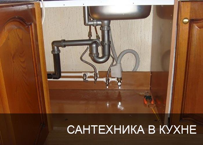 Сантехнические работы в кухне