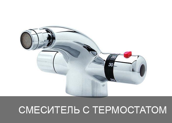 Смеситель с термостатом для биде