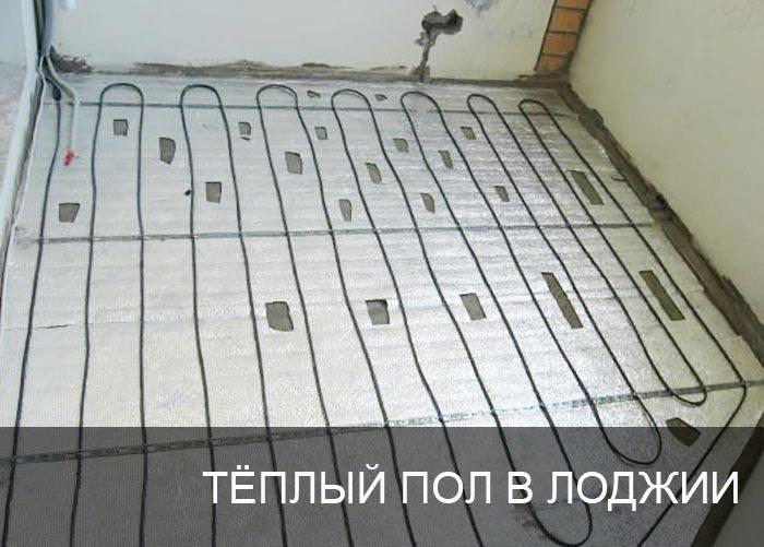 Тёплый пол в лоджии