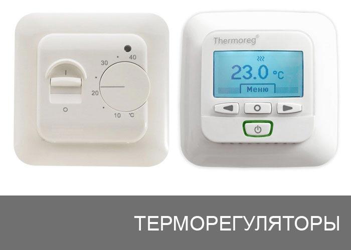 Терморегуляторы тёплого пола