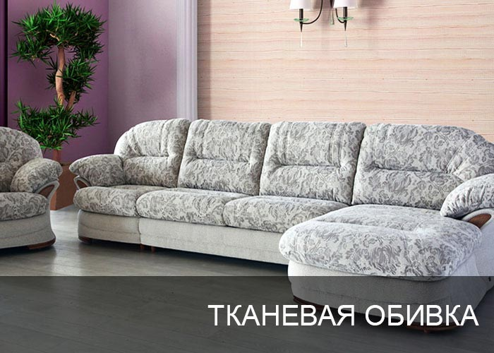 Тканевая обивка мебели