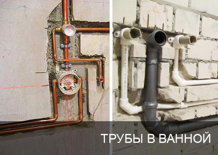 Трубы в ванной комнате